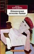 Nevynosimaia Legkost Bytiia [RUS]